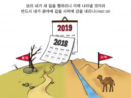 하나만평(2019년 1월)