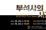 영주시, 창작 교향합창곡 '부석사의 사계' 공연 개최