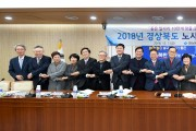 경북도 노사민정협의회, 지역 경제발전 위한 공동실천선언문 발표