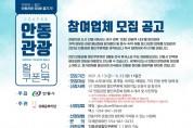 2021 안동관광 할인쿠폰북 참여업체 모집