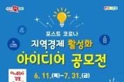 경북도, 코로나 극복을 위한 지역경제 활성화 아이디어 공모