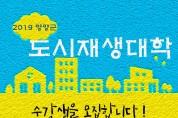 영양군, 2019 도시재생대학 수강생 모집 시작