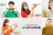 상주시, 농특산물 홍보 위해 손수 기획, 촬영, 편집까지!