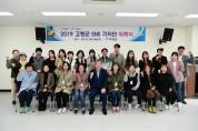 고령군 페이스북 팬(팔로워) 수 1만 명 돌파