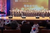 3‧1운동 100주년 기념 '평화음악회' 열려