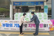 경산교회, 희망상자 140박스(1,400만원) 후원