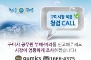 구미시, 시장 직통 부패·비리 신고창구 1666-4375 개설·운영