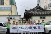 경주시, '2019 사회복지시설 가스기기 지원 행사'