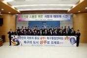 황천모 상주시장, 청년들과 시정발전 자유토론 개최