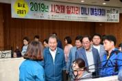 김천시, 10일 14일 '구인·구직 미니 매칭 데이' 개최!