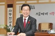임종식 경북교육감, 4개월간 급여 30% 반납