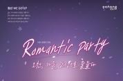 """포항시, 청년 기-업(氣-UP) 페스티벌""""로맨틱 Party""""연다"""