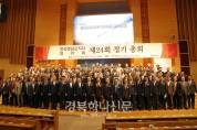 예장(합동) 전국영남교직자협의회 설정수 목사 대표회장 선출