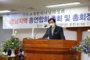 """""""영남지역 교회에 큰 부흥의 역사가 일어나기를!"""