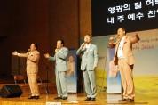 '4인4색 7080 찬양콘서트' 개최