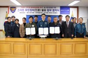 예천경찰서, 스마트 무인장비(드론) 활용 업무협약 체결