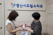 경산시, 'NGO 지파운데이션' 저소득 미혼모 후원