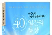 예수님의 고난과 부활에 대한 40일간의 묵상 - 저자 이장렬 교수