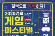 경산시, '2020 경북 게임 페스티벌' 온라인 개최!