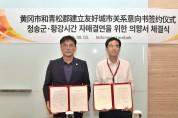 청송군 ↔ 중국 황강시 세계지질공원 상호발전 위한 '자매결연 의향서' 체결