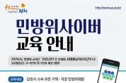 김천시, 민방위대원이면 누구나 사이버교육 수강