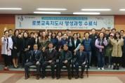 포항시, '로봇교육지도사 양성과정' 수료식 개최