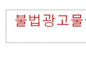 김천시, 새해 옥외광고 현수막 실명제 운영