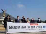 """보수단체, """"3·1절 광화문집회 열겠다"""""""