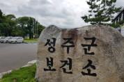 성주군, 2021년 헤아림 치매가족교실 운영