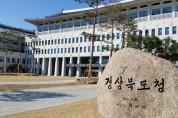 경북도, 2월 26일부터 코로나19 예방접종 본격 시행