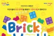 김천시, 체험전시 '함께 만드는 브릭월드 展' 개최