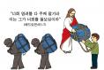 하나만평(경북하나신문 163호)
