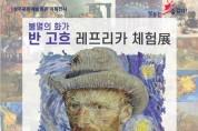성주문화예술회관 불멸의 화가 반 고흐 레프리카 체험전 개최