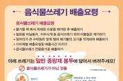 경산시 음식물 쓰레기 줄이기, 비닐 등 혼합배출 금지