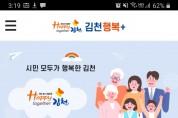 김천시, '스마트김천앱'을 '김천행복+앱'으로 새단장