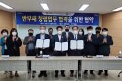 포항시-김천시-영덕군 반부패․청렴 업무 협력을 위한 협약 체결
