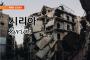 시리아에서 크리스천들은 왜 박해를 받는가?