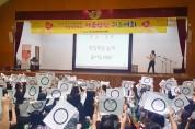포항시 북구정신건강복지센터, 마음성장학교 성공적 운영