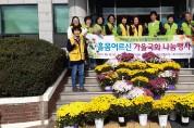'홀몸 어르신 가을국화 나눔행사' 개최