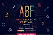 '2020 아시아송페스티벌(2020 ASF)' 온택트 개막