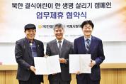 '사순절 북한결식 어린이 한 생명 살리기' 캠페인