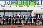 경북 북부권 생활체육의 중심 봉화국민체육센터 개관식 열려