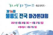 울릉군, '제16회 독도지키기 울릉도 전국 마라톤 대회' 개최