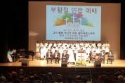 부활절 연합예배-경북 북부지역