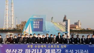 포항시, 환동해 수상 레포츠 산업 거점 될 '형산강 마리나 계류장' 조성 시작
