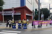 구미시 노사민정협의회, 노동자 작업복 공동세탁소 홍보 캠페인 전개