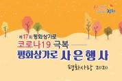 김천 평화시장·평화로상가 할인 및 사은행사 개최