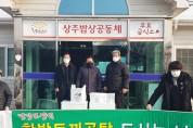 상주축협·한국특수가축협회, 코로나 및 추위 극복을 위한 이웃사랑 실천