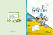 상주시, 2020 귀농‧귀촌 가이드북 제작