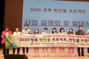 경상북도, '경북 반딧불 지원단 발대식' 개최